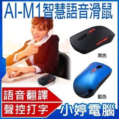 【小婷電腦* 電腦周邊】全新 AI-M1智慧語音聲控無線滑鼠 多國語音翻譯 聲控打字 語音搜尋 聲控指令 智慧生活