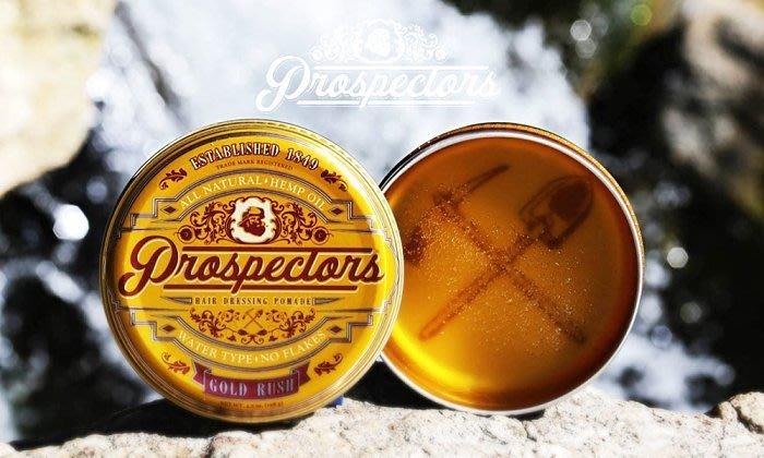GOODFORIT / 美國淘金者Prospectors Gold Rush Pomade大麻籽水洗式髮油/1.5OZ