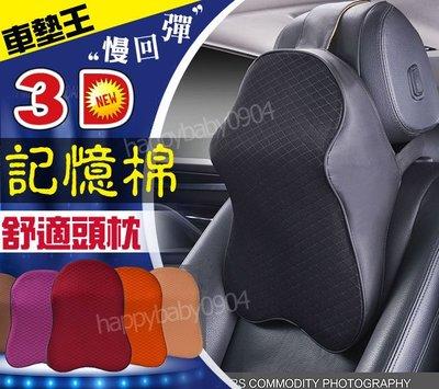 【車墊王】◎慢回彈◎人體工學設計『加大版3D透氣記憶棉頭枕』護頸枕/車用枕頭/汽車頭枕/護頸/靠枕※合購腳踏墊省更多