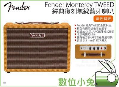 數位小兔【Fender Monterey TWEED 經典復刻 無線藍牙喇叭 黃色斜紋】公司貨 復古 音響 音箱 搖滾