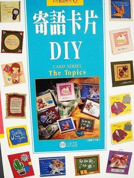 大降價!全新 DIY 叢書【寄語卡片 DIY】,僅此一本!低價起標無底價!本商品免運費!
