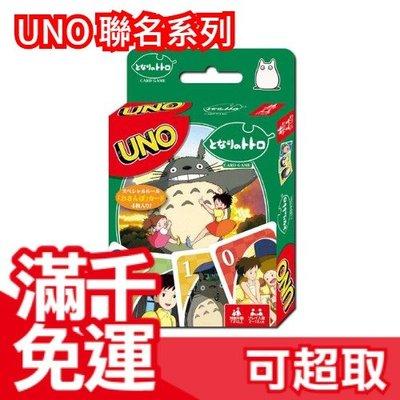 日版 聯名系列 UNO 桌遊 親子派對生日聚會益智玩具牌類遊戲  龍貓 ❤JP Plus+