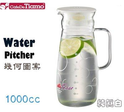 【ROSE 玫瑰咖啡館】Tiamo 耐熱玻璃水壺 冷水壺 1000ml -清新白 附把手款 幾何圖案 款