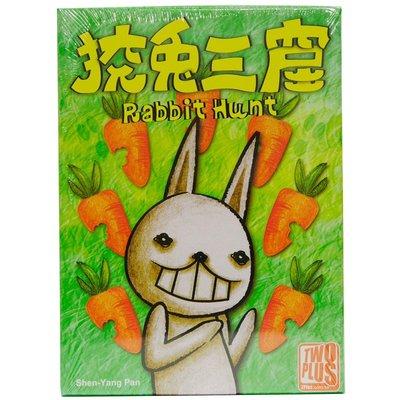 Rabbit Hunt 狡兔三窟 中文版 新版 現貨