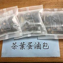 茶葉蛋滷包-(限定商品)