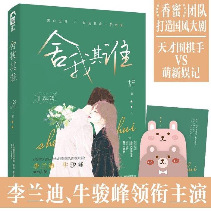 【預售】《舍我其誰》~~公子十三~~全新簡體書(同名電視劇原著小說)