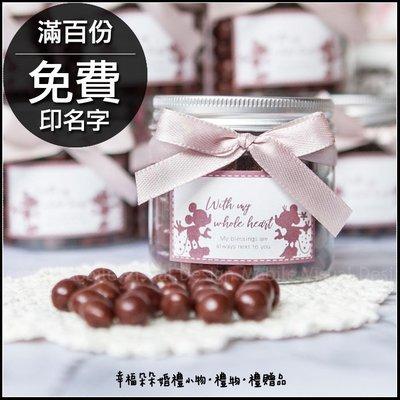 米奇米妮WholeHeart米果巧克力透明罐裝(滿百份免費印名字)-遊戲抽獎禮/二次進場/迪士尼婚禮主題