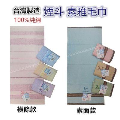 淇淇的賣場~LIUKOO煙斗牌 mit台灣製造100%純棉毛巾素雅毛巾 尺寸約:33*77cm