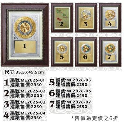 櫥窗式藝品 獎狀框 ME2826-01-07