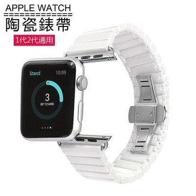 丁丁 蘋果 Apple iwatch 1 2 通用 陶瓷錶帶 38mm/42mm 實心陶瓷 雙按蝴蝶扣 工藝精湛