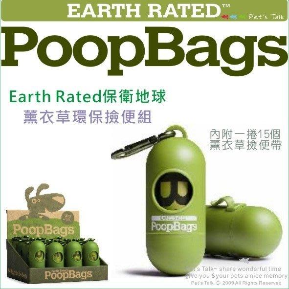 Pet'sTalk~Earth Rated保衛地球薰衣草環保撿便組/附15個撿便袋