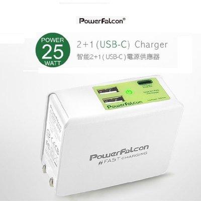 *phone寶*PowerFalcon 2 USB + 1 Type-C 電源供應器 3個USB輸出端口 安規認證