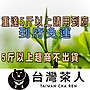 【台灣茶人】【高海拔烏龍茶葉】一斤$700,任選兩斤$1200 每批茶葉均通過農藥檢測