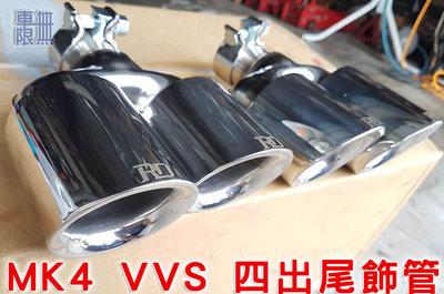 Focus MK4 VVS 四出尾飾管 / 中尾段 / 尾桶 / 遙控雙閥門