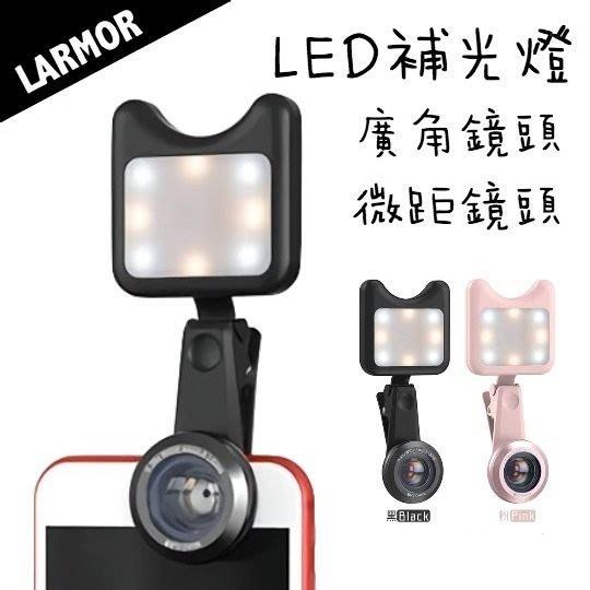 喵喵手機補光燈 三合一 廣角鏡頭+微距鏡頭+補光燈 網美自拍手機直播 出門必備