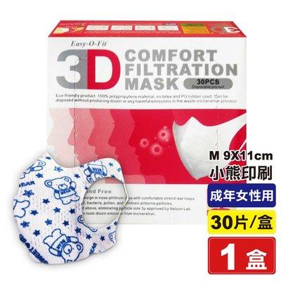 超服貼3D立體口罩(M號9-11cm 成年女性用) (小熊印花) 30片(台灣製造)專品藥局【2016059】