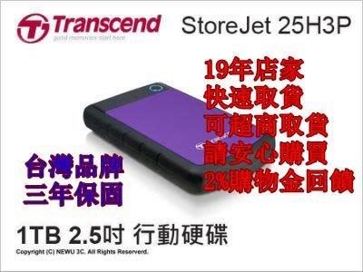 【1薪創光華】含稅 Transcend 創見 1TB StoreJet 25H3 TS1TSJ25H3P行動硬碟 防摔碟