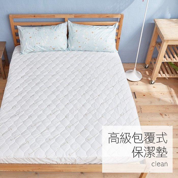 保潔墊 / 床包式  單人【諾貝達包覆性保潔墊】抗菌透氣性佳  戀家小舖台灣製AGB100