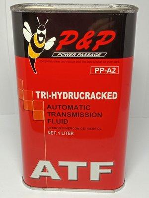 汽車自排油(ATF)POWER PASSAGE(P.P)汽車自排油,德國製造,容量1公升(1-LITRE),適用國產車
