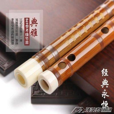 笛子初學成人零基礎兒童苦竹高檔演奏橫笛專業精制竹笛樂器YXS
