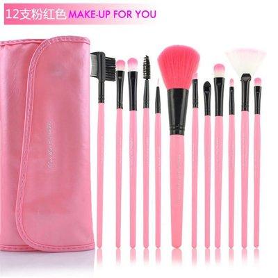 【愛來客 】MAKE UP FOR YOU 12件波斯毛化妝刷 專業刷具套組(粉紅色)  非專櫃品現貨供應中