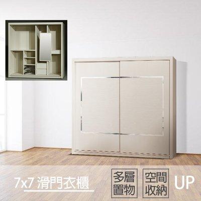白栓7X7尺滑門衣櫃 【帷圓定制】