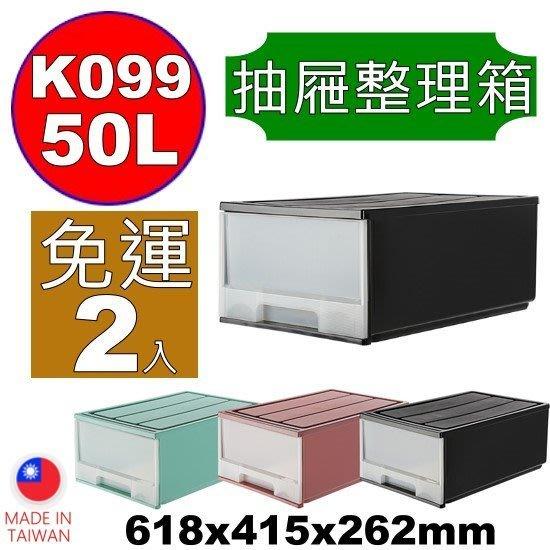 LOFT/2入免運/50L大型單抽屜整理箱/收納箱/置物箱/整理箱/教室書本收納/K099/直購價
