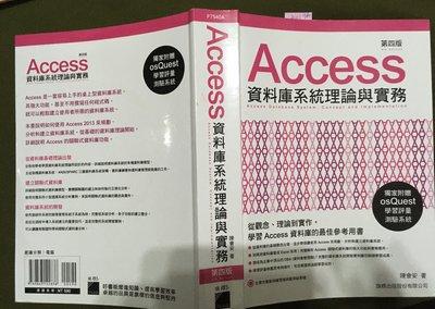 Access 2019 資料庫系統理論與實務_第4版_ 9789863122838 旗標 台南市