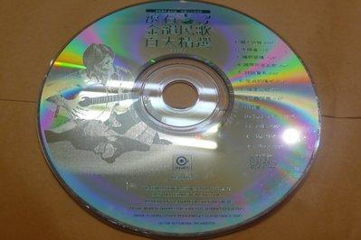 紫色小館-87-2------滾石金韻民歌百大精選3
