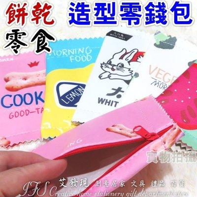 仿真零食零錢包 餅乾零錢包 小物收納包 創意禮物 贈品-艾發現