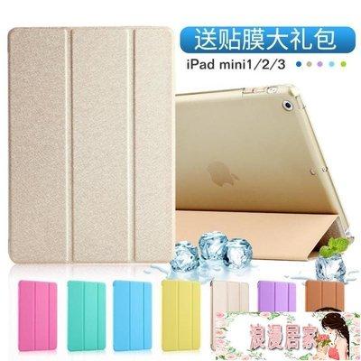 平板套莫瑞蘋果iPadmini2保護套...