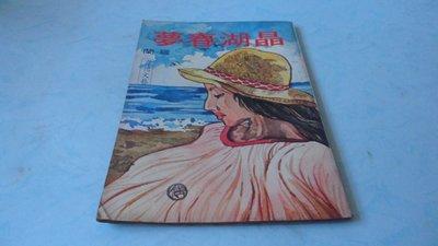 藍色小館8--------晶湖春夢