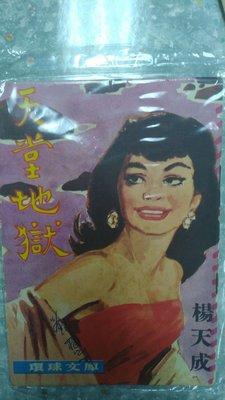 楊天成《天堂地獄》香港60年代四毫子小說