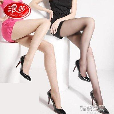 浪莎絲襪女薄款防勾絲隱形夏季黑肉色打底夏天超薄性感透明連褲襪