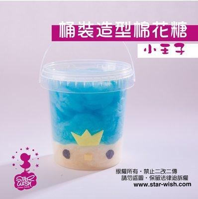 小王子 桶裝造型棉花糖 StarWish棉花糖 kikilala 雙子星