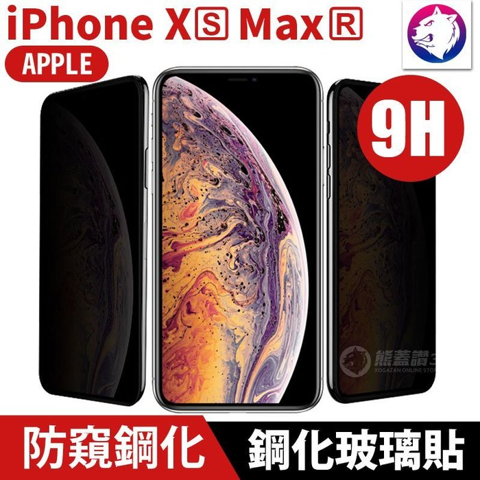 現貨【防窺】 蘋果 iPhone XS MAX XR 防窺 螢幕鋼化玻璃保護貼 9H 高硬度 鋼化玻璃 鋼化貼 玻璃膜