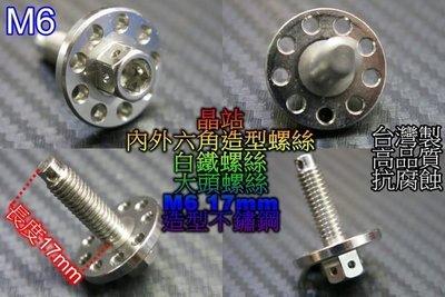 台灣製 車牌螺絲 大頭螺絲 造型白鐵螺絲 不鏽鋼 M6 17mm 白鐵螺絲 不鏽鋼螺絲 M6螺絲 大牌螺絲 土除螺絲