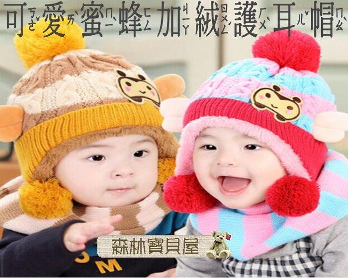 森林寶貝屋~韓款~寶寶可愛蜜蜂加絨套帽~幼兒加絨加厚造型帽~嬰兒護耳帽~兒童保暖帽~外出必備~5色發售