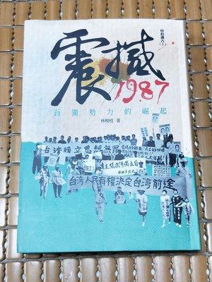 不二書店 震撼1987 臺獨勢力的崛起 林樹枝 簽名本  費邊社  請注意書角處有水痕