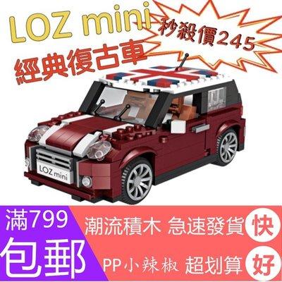 「現貨銷售」/LOZ/mini迷你顆粒/cooper/汽車模型/復古車/迷你樂高/車/  好再來