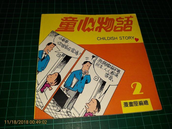 絕版《童心物語 CHILDISH STORY 2 》漫畫屋 快樂童生出版 民國81年 書側微斑 【CS超聖文化讚】