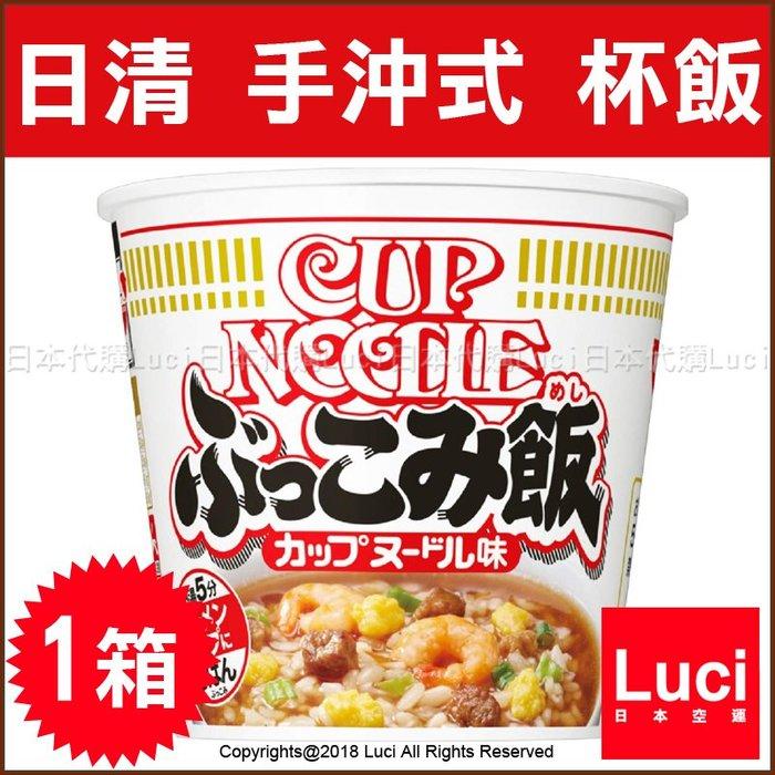 醬油 蝦仁 口味 日本製 日清 手沖式 NISSIN 杯飯 多種口味 經典再現 【一箱】90g×6杯 LUCI日本代購