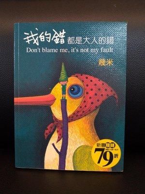 幾米~我的錯都是大人的錯 Don't blame me, it's not my fault****