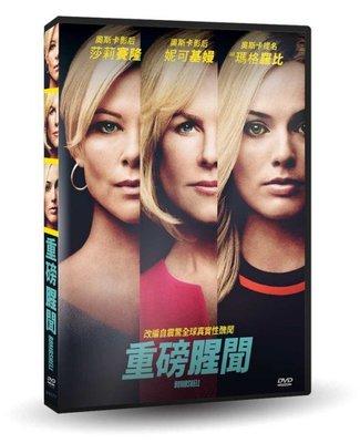 河馬音像~電影  重磅腥聞 DVD  全新正版_起標價=直購價109/5/22