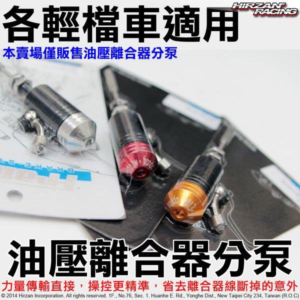 禾倉技研『FRANDO 油壓離合器分泵 分磅』顏色:銀 紅 金。車種:野狼小雲豹KTR酷龍Mini.T1