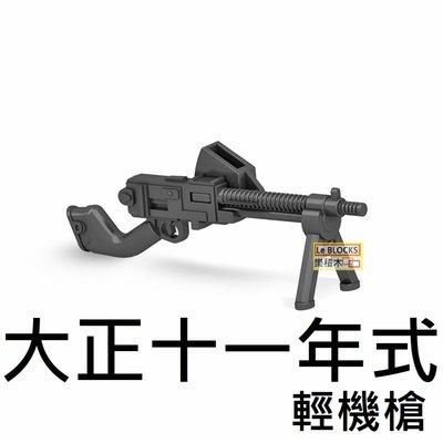 樂積木【預購】第三方 大正十一年式輕機槍 袋裝 LEGO相容 坦克 軍事 積木 二戰 德軍 日軍