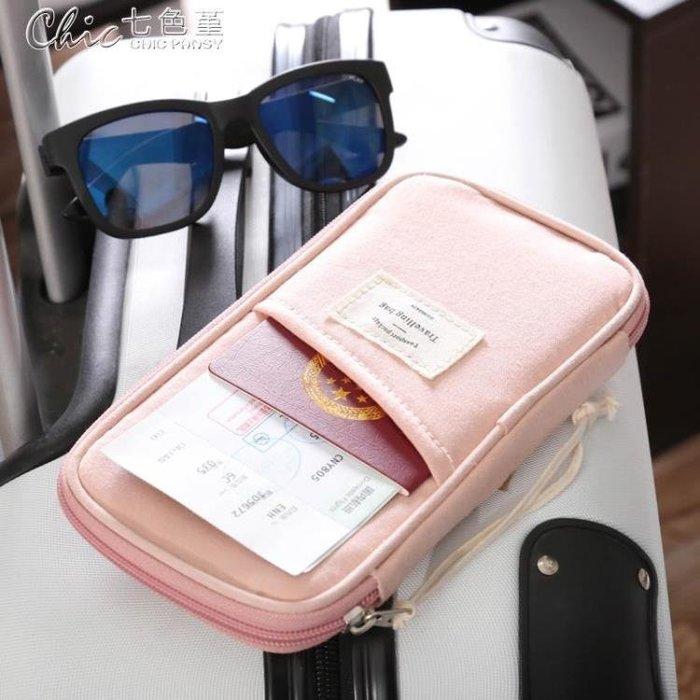 旅行護照包證件包出國旅游證件袋機票夾護照套多功能證件卡收納袋