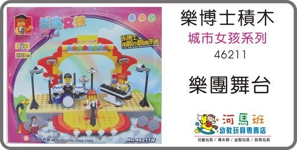 河馬班-WANGE萬格/樂博士積木-城市女孩系列-46211N-210PCS(可跟樂高積木一起組合)