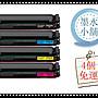 含稅 4個免運 HP204A碳粉匣 CF510A (204A) ...