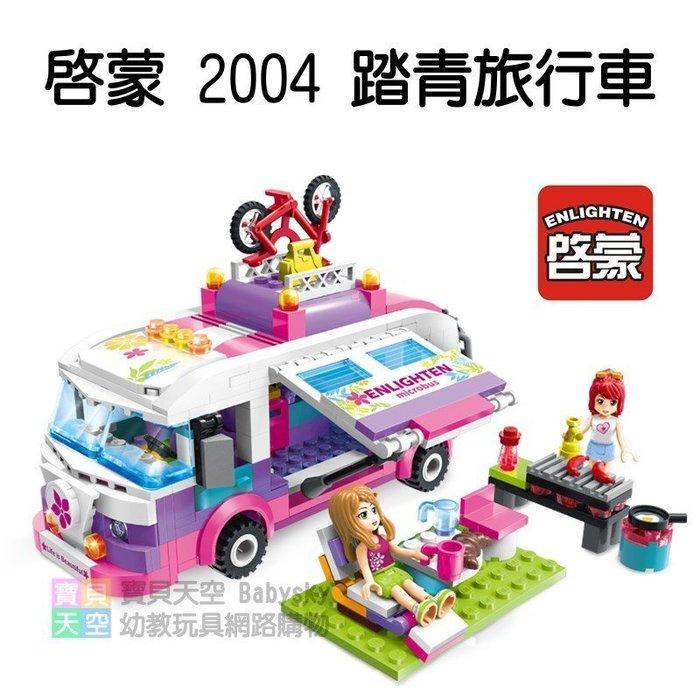 ◎寶貝天空◎【啟蒙 2004 踏青旅行車】小顆粒,城市女孩系列,Friends好女孩,可與LEGO樂高積木組合玩
